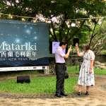 「台灣原住民族與毛利人無法分割的連結」 紐西蘭商工辦事處在台歡慶毛利新年