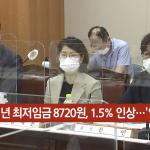 南韓政府宣布調整基本時薪,漲幅創32年新低:一小時加新台幣3塊錢