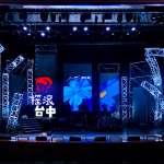 「2020搖滾台中」  17日晚直播登場