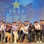 首屆啟蒙盃競賽  培養台灣交易高手