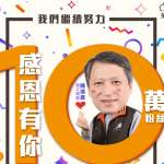 歡慶臉書10萬粉絲辦抽獎 25日辦百家企業徵才活動