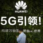 傳華為悄悄囤積大量台積電晶片,可供中國5G需求至明年底