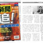 歷史新新聞》清點阿扁總統重話重啟尹清楓案的短期效果