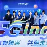 五月天Mayday完美詮釋中華電信5G「舞動精采共創未來」