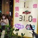 真的不是台新員工!15.6億威力彩得主現身,台北退休女獨拿獎金