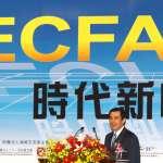 劉性仁觀點:ECFA共識與九二共識是兩個不同性質的概念
