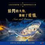 像極了愛情!台南裝置藝術「大魚的祝福」連奪國際大獎,市長黃偉哲盛讚