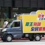 罷王之戰》國民黨最怕罷免王浩宇變成替韓國瑜復仇