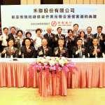華南銀聯貸給力  禾聯跨足房地產市場添助力