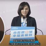 政見會》李眉蓁嗆「沒幫高雄爭福利」 陳其邁反問:藍委為何擋前瞻?