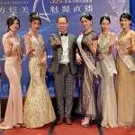 閃耀東方 2020 亞洲小姐競選報名開跑