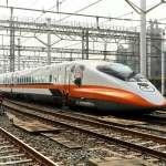 定存股壓力來了?高鐵採購新列車,傳日方開價每組50億新台幣!