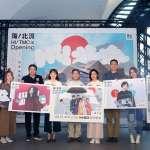 北流表演廳9月開幕 台北副市長:將串南港車站、產業園區形成無牆博物館