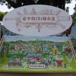 「台中mini城市盒」豐富文化地圖8/14起登場