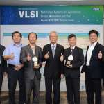 VLSI國際研討會登場 產學研專家剖析AI、5G創新技術