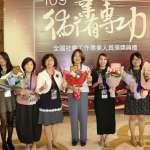 十社工獲全國績優表揚 張錦麗:成為穩定社會的堅強力量!