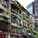 新房好貴,30年以上舊公寓能買嗎?專家:具5種條件才值得入手