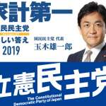 日本兩大在野黨討論合併事宜,自民黨會怕嗎?「難以形成政局颱風眼,對我們不構成威脅」