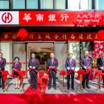 華南銀行土城分行喬遷   導入數位金融科技服務
