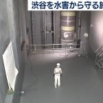 日本又見地下防洪建設:最多可容納4千噸雨水,東京已有56個類似蓄水設施