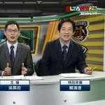 賴清德跨界當球評 國台語雙聲帶轉播超專業