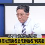 何美鄉稱「台灣無庸置疑有病毒」 指揮中心專家怒嗆:不能接受