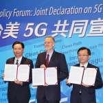 資安即國安!台美發布5G安全共同宣言 AIT處長酈英傑點名中國通訊商「不可信賴」