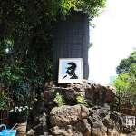 台灣自來水之父,竟然是個英國人!揭威廉.巴爾頓為台灣鞠躬盡瘁的故事