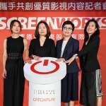 愛奇藝效應》文策院助本土OTT打響台灣原創名號