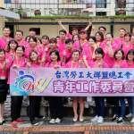 中市工會辦理青年幹部培訓營 注入活力新血