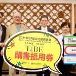 台北國際書展明年春節前再出發 2000萬紅包現場發