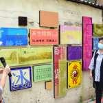 藝術創作妝點巷弄 藝術介入空間計畫「小西巷弄美學」