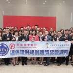 華南銀行創公股行庫之先導入『RFA退休理財顧問證照』教育訓練