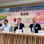 台海緊張局勢升溫  學者提出台灣因應之道