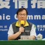 東洋新冠疫苗被指「是陳時中絕對不買的中國製」 指揮中心回應了