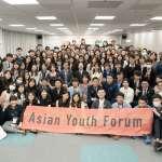 亞洲青年論壇》江宜樺:有「想像力」與「友誼」才能處變不驚面對未來