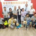 勞動部設計力導入公益 台灣導盲犬換穿客製化機能雨衣