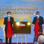 索馬利蘭總統賀駐台灣代表處揭牌 吳釗燮告訴駐台代表:台灣是你家