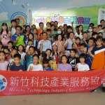 科技人關懷大隘學子 竹縣300國中小親師生免費暢遊小叮噹