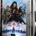 被網民瘋狂吐槽的「中國週末票房冠軍」《花木蘭》:南北朝的宮廷嬪妃,打著陽傘在滿清風格的宮殿前嬉笑