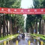 中國清華大學擠入世界前20、亞洲第一
