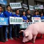 民調》簽署雙邊貿易協定也沒用 近半台灣人就是不同意開放美豬美牛