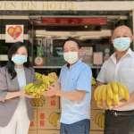 防疫不憂鬱 觀光局採購萬斤香蕉送旅館