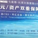 中國要在柬埔寨存放軍事物資?美國政府制裁「七星海」計劃中國優聯集團