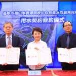 珍惜水資源打造都市「小水庫」 中市福田再生水計畫簽約