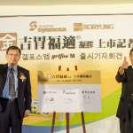 台韓三強合作 健喬進軍OTC市場 全新升級「金吉胃福適凝膠」打響保胃戰