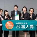 台灣人壽長期深耕高齡公益  連續四年榮獲亞洲企業社會責任獎