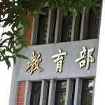 華藝資料庫案教育部列6疑義 華藝:盼對紅色審查不實指控還清白