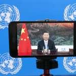 喊出中國2060碳中和 習近平聯合國大會打「氣候變遷牌」 葫蘆裡賣什麼藥?