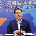 世盟直播會議  呼籲重視國際合作
